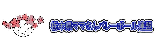 栃木県ママさんバレーボール連盟